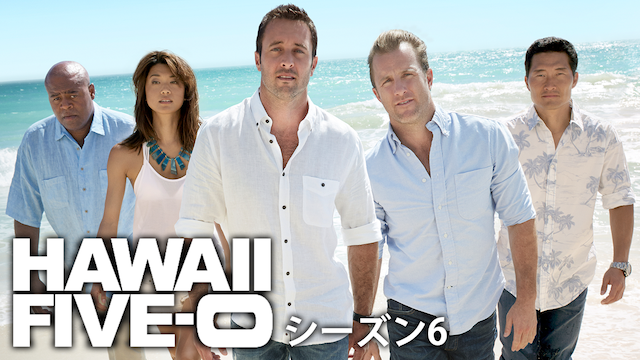 HAWAII FIVE-0 シーズン6 動画