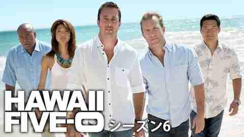【海外 ドラマ 無料】HAWAII FIVE-0 シーズン6