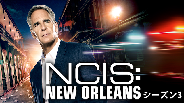 NCIS:ニューオーリンズ シーズン3 動画