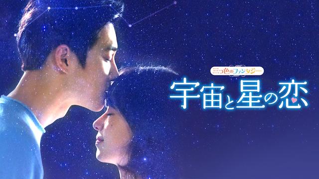 三つ色のファンタジー 宇宙と星の恋の動画 - 三つ色のファンタジー 君の恋愛実験
