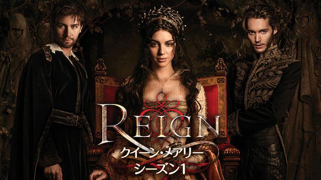 REIGN/クイーン・メアリー シーズン1 動画