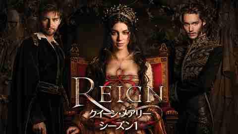 【海外 ドラマ 無料】REIGN/クイーン・メアリー シーズン1
