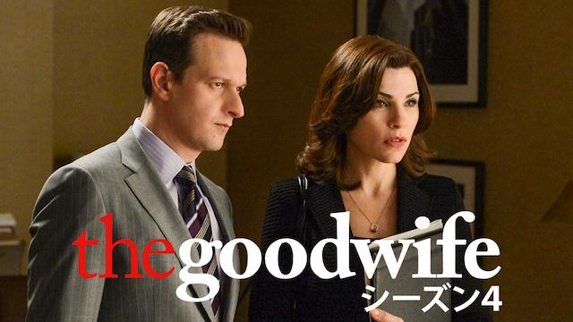 THE GOOD WIFE/グッド・ワイフ シーズン4
