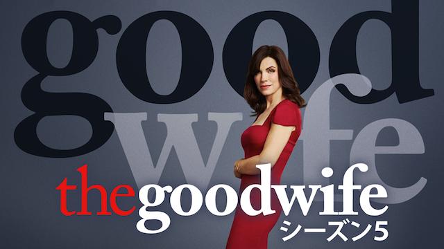 グッド・ワイフ 彼女の評決 シーズン5の動画 - グッド・ワイフ 彼女の評決 シーズン6