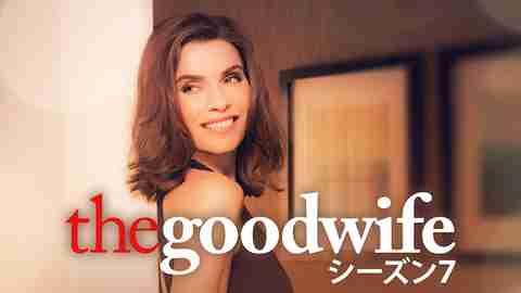 【海外 ドラマ 無料】THE GOOD WIFE/グッド・ワイフ シーズン7