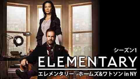 【海外 ドラマ 無料】ELEMENTARY/エレメンタリー ホームズ&ワトソン in NY シーズン1