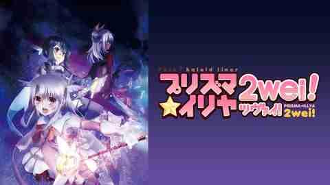 【アニメ 映画 おすすめ】Fate/kaleid liner プリズマ☆イリヤ ツヴァイ!
