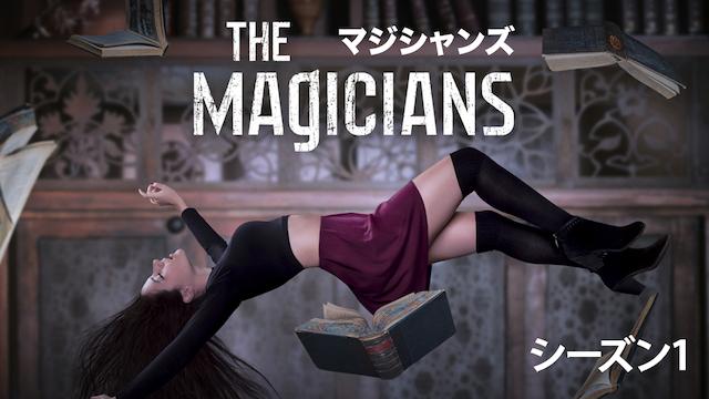マジシャンズ シーズン1の動画 - マジシャンズ シーズン4