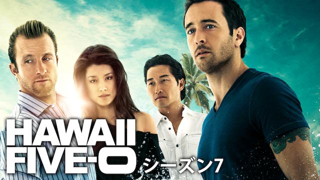 HAWAII FIVE-0 シーズン7の動画 - HAWAII FIVE-0 シーズン8