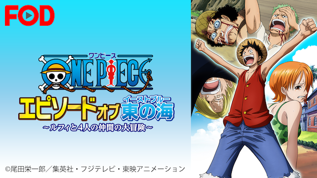 ONE PIECE エピソードオブ東の海 〜ルフィと4人の仲間の大冒険!!〜 | 無料動画