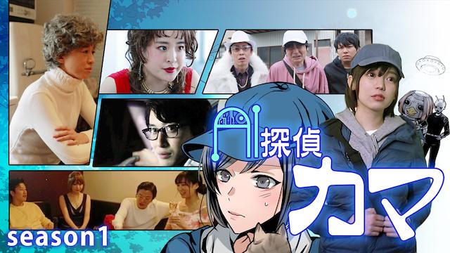 AI探偵カマ シーズン1 動画