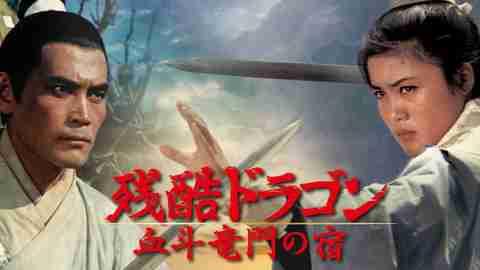 【アクション映画 おすすめ】残酷ドラゴン 血斗竜門の宿