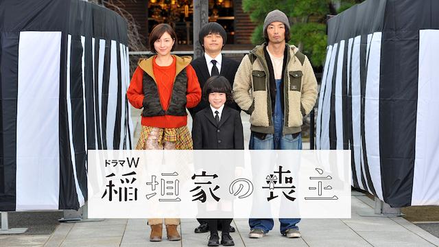 ドラマW 稲垣家の喪主の動画 - 連続ドラマW ソドムの林檎 ~ロトを殺した娘たち