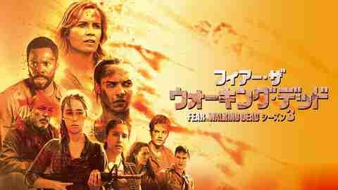 【海外 ドラマ 無料】フィアー・ザ・ウォーキング・デッド シーズン3