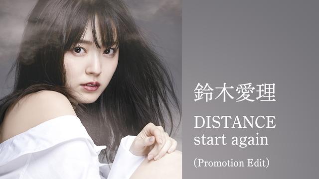 鈴木愛理『DISTANCE/start again』(Promotion Edit)