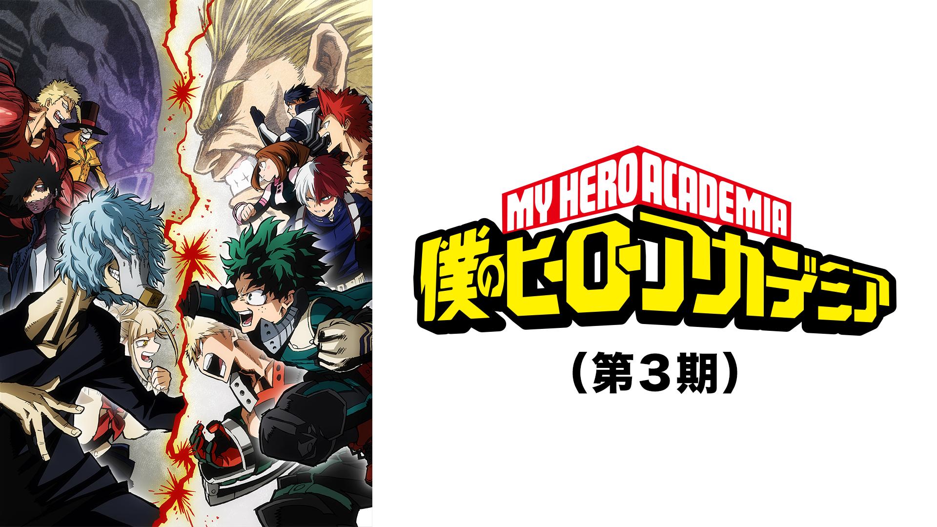 僕のヒーローアカデミア 3期の動画 - 僕のヒーローアカデミア THE MOVIE 〜2人の英雄(ヒーロー)〜