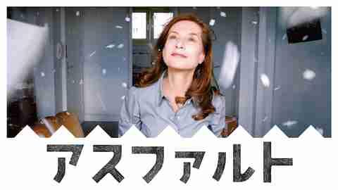 【おすすめ 洋画】アスファルト