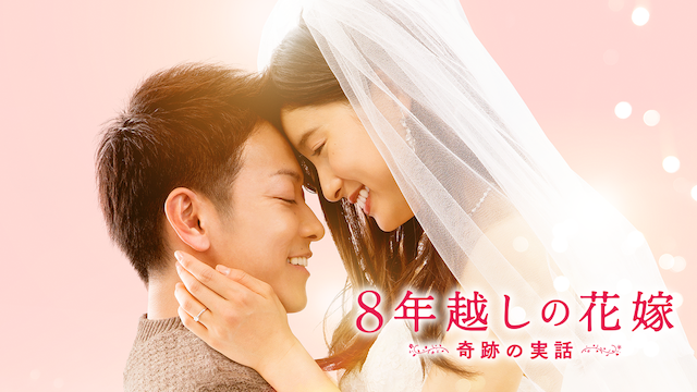 8年越しの花嫁 奇跡の実話 動画
