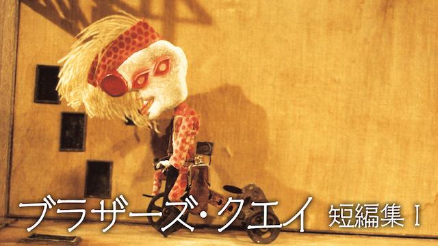 ブラザーズ・クエイ短編集 1の動画 - ブラザーズ・クエイ短編集 3