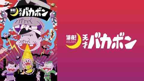 【TVアニメ】深夜!天才バカボン
