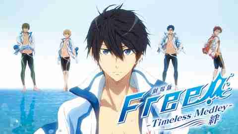 【TVアニメ】劇場版 Free! -Timeless Medley- 絆