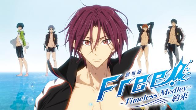 劇場版 Free! -Timeless Medley- 約束の動画 - Free!