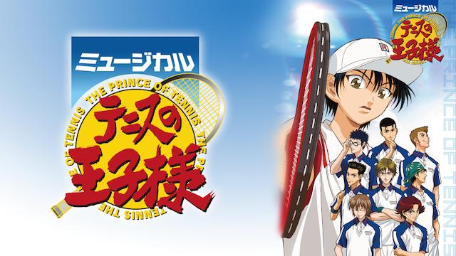ミュージカル『テニスの王子様』の動画 - テニスの王子様 OVA ANOTHER STORY II〜アノトキノボクラ