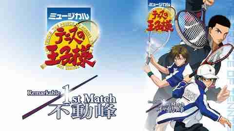 【アニメ 映画 おすすめ】ミュージカル『テニスの王子様』Remarkable 1st Match 不動峰