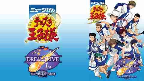 【アニメ 映画 おすすめ】ミュージカル『テニスの王子様』コンサート Dream Live 1st