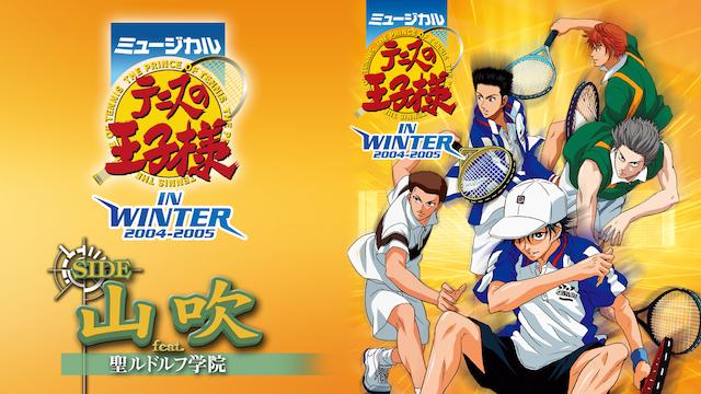 ミュージカル『テニスの王子様』in winter 2004-2005 side 山吹 feat.聖ルドルフ学院 動画