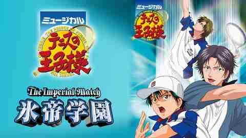 【TVアニメ】ミュージカル『テニスの王子様』The Imperial Match 氷帝学園