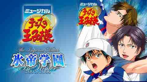 【アニメ 映画 おすすめ】ミュージカル『テニスの王子様』The Imperial Match 氷帝学園 in winter 2005-2006