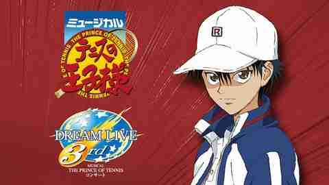 【アニメ 映画 おすすめ】ミュージカル『テニスの王子様』コンサート Dream Live 3rd