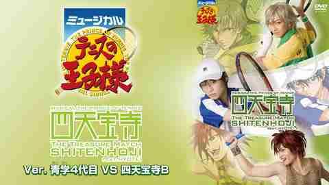 【アニメ 映画 おすすめ】ミュージカル『テニスの王子様』The Treasure Match 四天宝寺 feat. 氷帝(B)