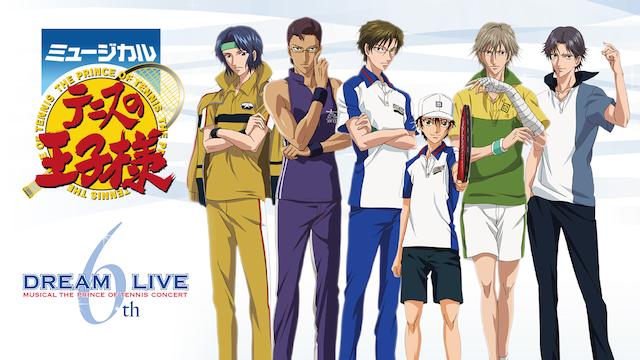 ミュージカル『テニスの王子様』コンサート Dream Live 6th 動画