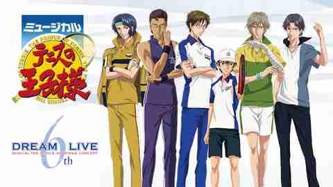 【アニメ 映画 おすすめ】ミュージカル『テニスの王子様』コンサート Dream Live 6th