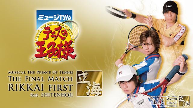 ミュージカル『テニスの王子様』The Final Match 立海 First feat. 四天宝寺 動画