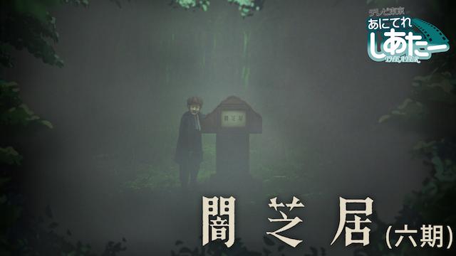 闇芝居 6期の動画 - 闇芝居 7期