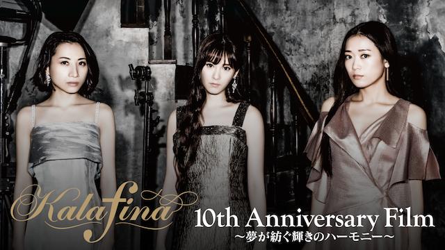 Kalafina 10th Anniversary Film ~夢が紡ぐ輝きのハーモニー~ 動画