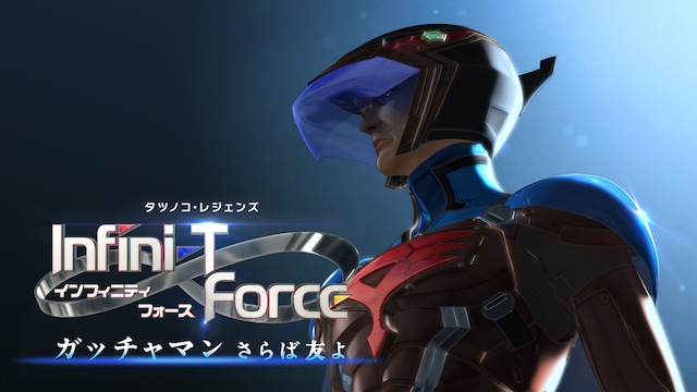 劇場版 Infini-T Force ガッチャマン さらば友よの動画 - Infini-T Force (インフィニティ フォース)
