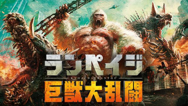 ランペイジ 巨獣大乱闘 動画