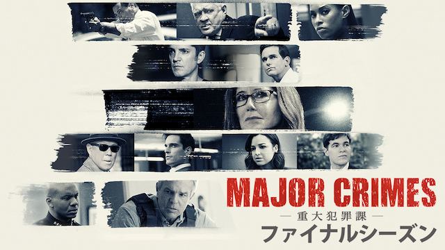 MAJOR CRIMES ~重大犯罪課 シーズン6 無料動画