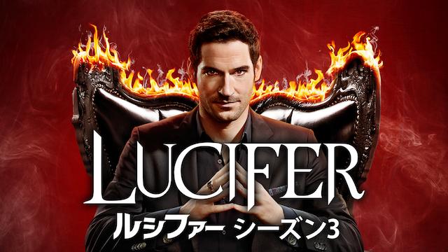 LUCIFER/ルシファー シーズン3の動画 - LUCIFER/ルシファー シーズン2