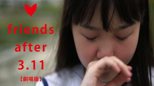 friends after 3.11 劇場版 動画
