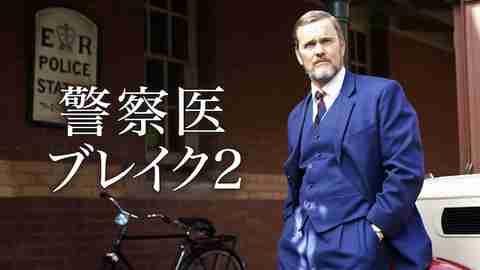【海外 ドラマ 無料】警察医ブレイク2