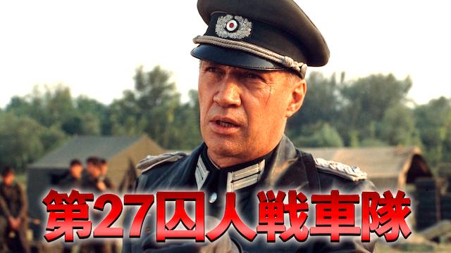 第27囚人戦車隊 動画
