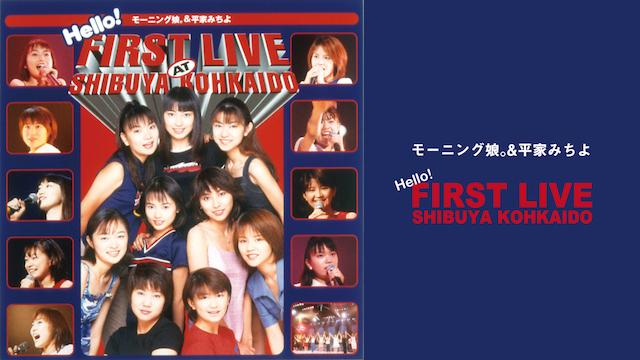 HELLO! FIRST LIVE AT SHIBUYA KOHKAIDO