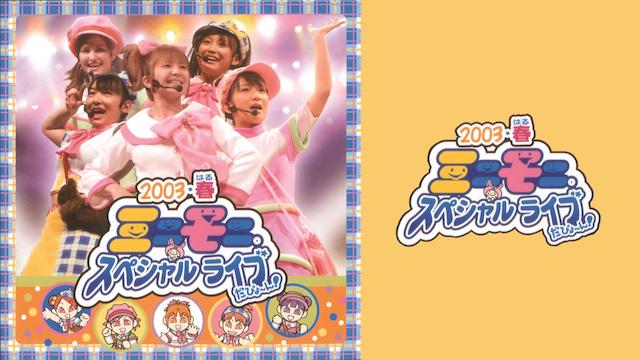 2003・春 ミニモニ。スペシャルライブだぴょ〜ん!