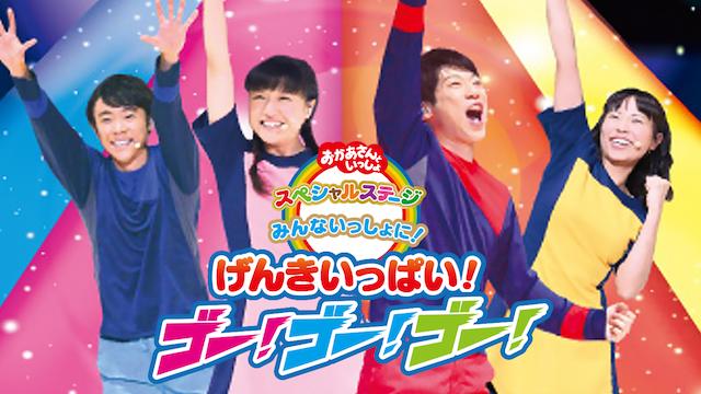 NHKおかあさんといっしょ スペシャルステージ みんないっしょに!げんきいっぱい!ゴー!ゴー!ゴー! | 無料動画