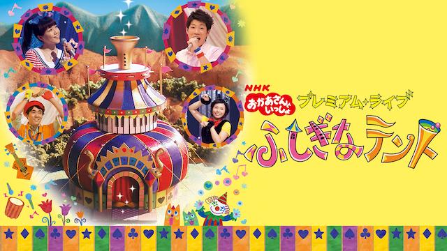 NHKおかあさんといっしょ プレミアム・ライブ ふしぎなテント | 無料動画